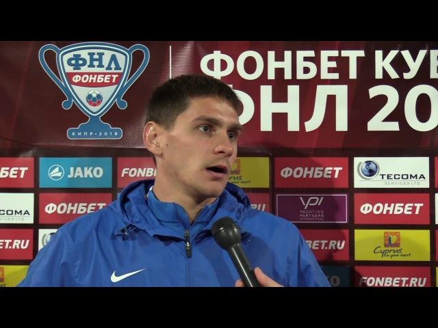 Защитник «Луча-Энергии» Максим Насадюк в перерыве матча с «Уралом»