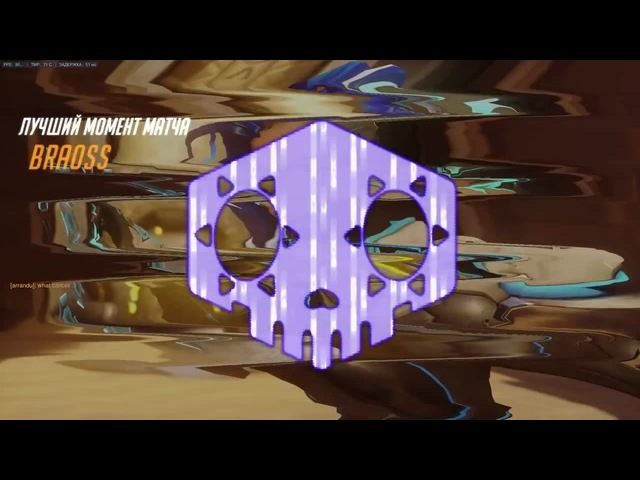 Sombra hacks play of the game Double hack