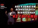 TED на русском - КАК Я ПОМОГАЮ ОСВОБОЖДАТЬ НЕВИНОВНЫХ ИЗ ТЮРЬМЫ - русская озвучка TED