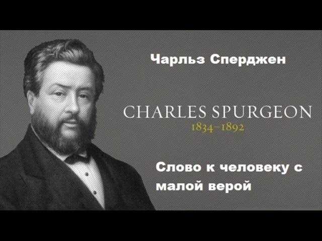 Чарльз Сперджен Слово к человеку с малой верой