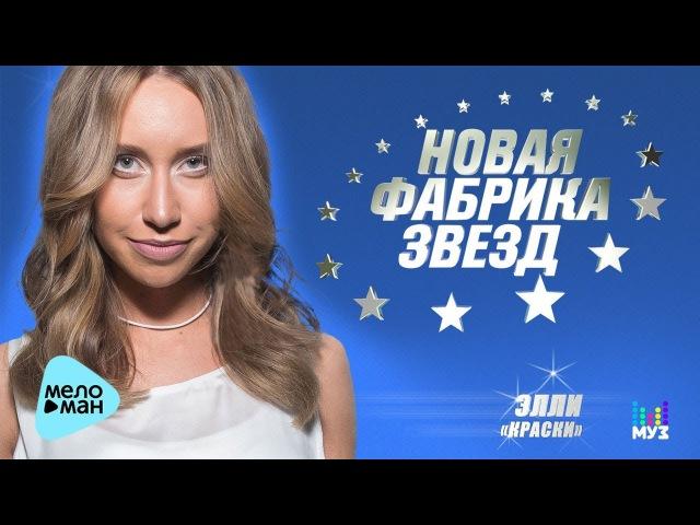 НОВАЯ ФАБРИКА ЗВЕЗД - ЭЛЛИ - Краски (новая песня 2017)