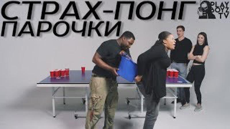 СТРАХ-ПОНГ, ПАРОЧКИ (Каприс и Маркис, Мэдисон и Джосай)
