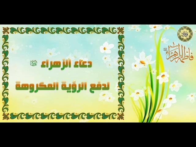 دعاء سيدة نساء العالمين فاطمة الزهراء علي16