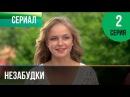 ▶️ Незабудки 2 серия - Мелодрама | Фильмы и сериалы - Русские мелодрамы