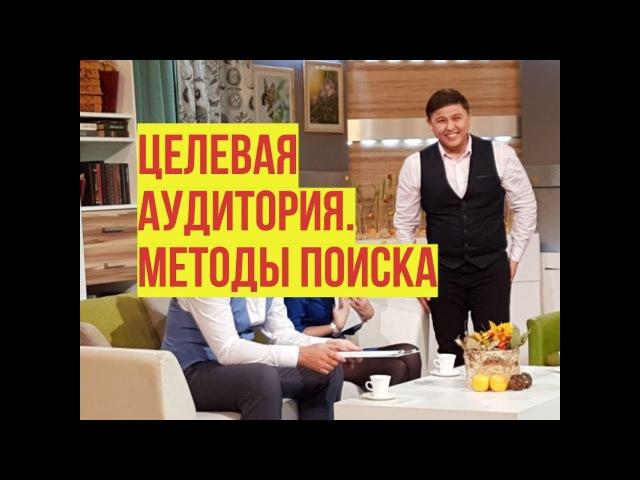Целевая аудитория. Методы поиска. Асель Садвакасова и Гани Абадан в эфире телека...
