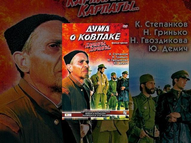 Дума о Ковпаке: Карпаты, Карпаты... (2 серия) (1976) фильм