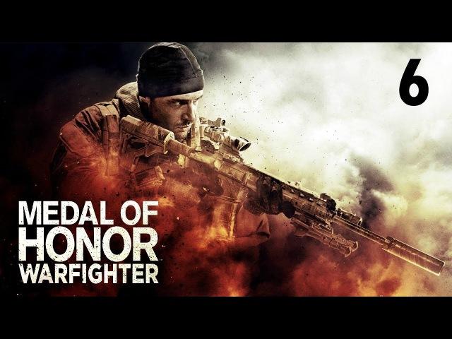 Прохождение Medal Of Honor - Warfighter(Часть 6: Хет-трик)