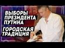 Явка на выборы президента Путина Городская традиция И последние станут первыми