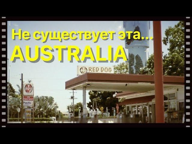 GOOGLE поездка по матрице AUSTRALIA. район KALLANGUR и DAKABIN