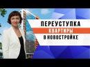 Переуступка квартиры / Купить квартиру в новостройке СПб