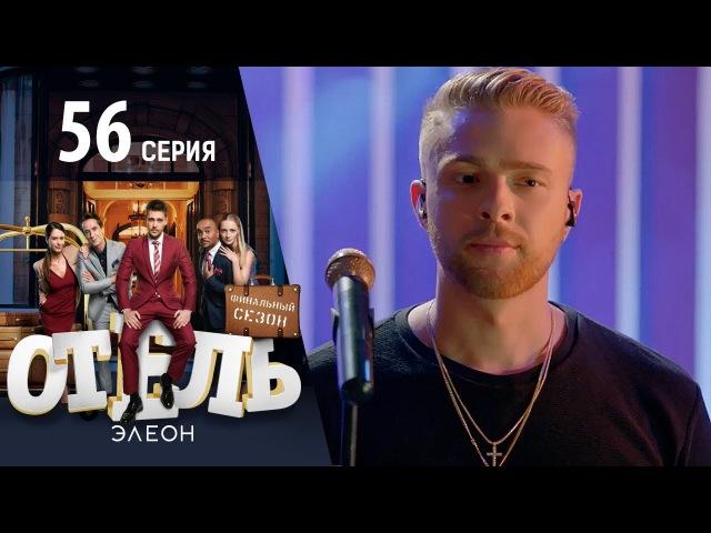 Отель Элеон - 14 серия 3 сезон 56 серия - комедия HD