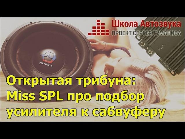 Открытая трибуна: Анжела Макарова (Miss SPL) про подбор усилителя к сабвуферу, за 60 секунд