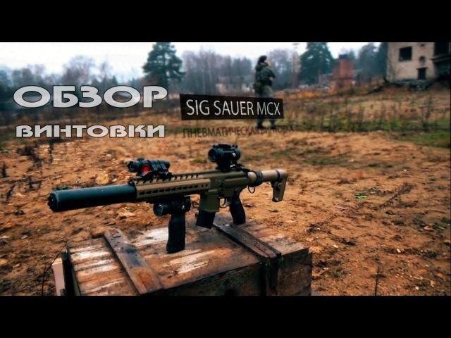 Sig Sauer MCX .177 Co2 ОБЗОР