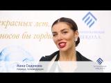 Анна Седокова поздравляет Ломоносовскую школу с новым учебным годом!