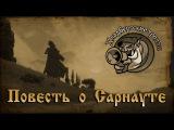 Аллоды Онлайн - Повесть о Сарнауте