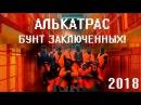 Бунт заключенных Ад в Алькатрасе База 18 ФСУР 10 03 18