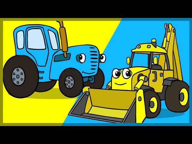Мультик. Раскраска. Синий Трактор Гоша. Строительная техника. Боб Строитель.