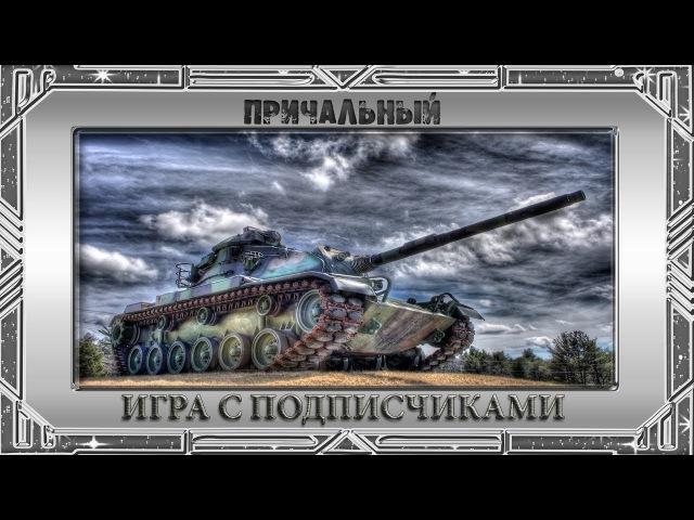 💥ИГРА С ПОДПИСЧИКАМИ В World of Tanks (1)💥
