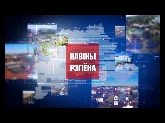 Новости Могилевской области 23.01.2018 выпуск 20:30 [БЕЛАРУСЬ 4| Могилев]