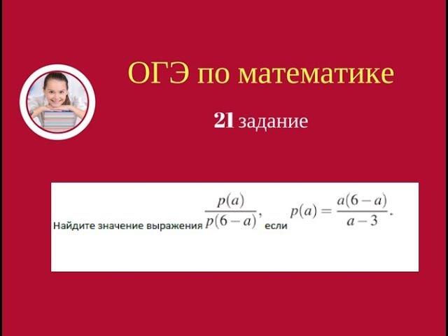 21 задание ОГЭ 21 1 20 Алгебраические выражения