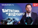 Будущее биткоина Прогноз биткоина на 2018 Эфириум vs Биткоин ► Token News Выпуск 7