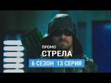 Стрела 6 сезон 13 серия Русское промо