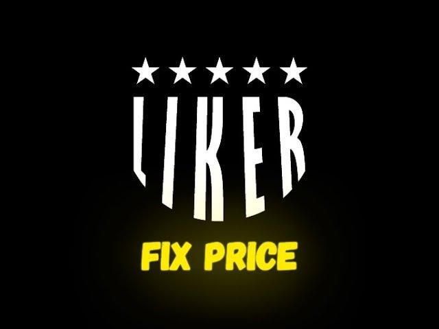 L I K E R - FIX price(original video)