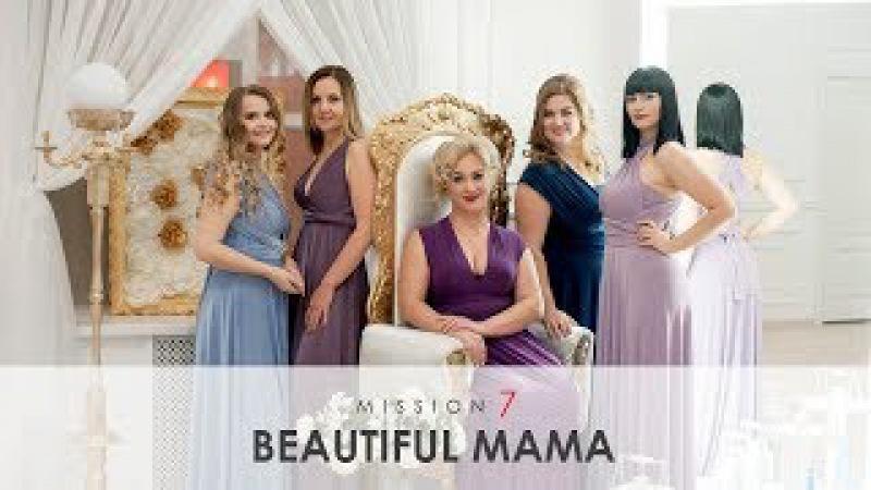 MISSION 7: BEAUTIFUL MAMA | HAPPY END