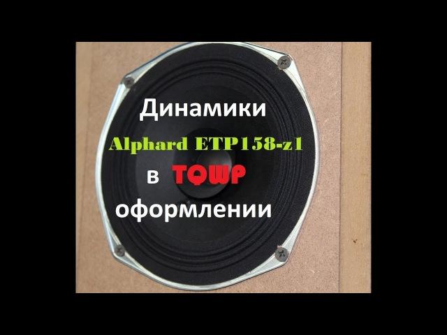 Динамики Alphard ETP158-z1 в TQWP оформлении