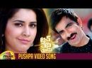 Pushpa Video Song Touch Chesi Chudu Songs Ravi Teja Raashi 2018 Video Songs Mango Music
