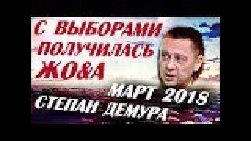 Степан Демура: Выборы не признают! Дальше изоляция. Демура Март 2018 Новое интервью!