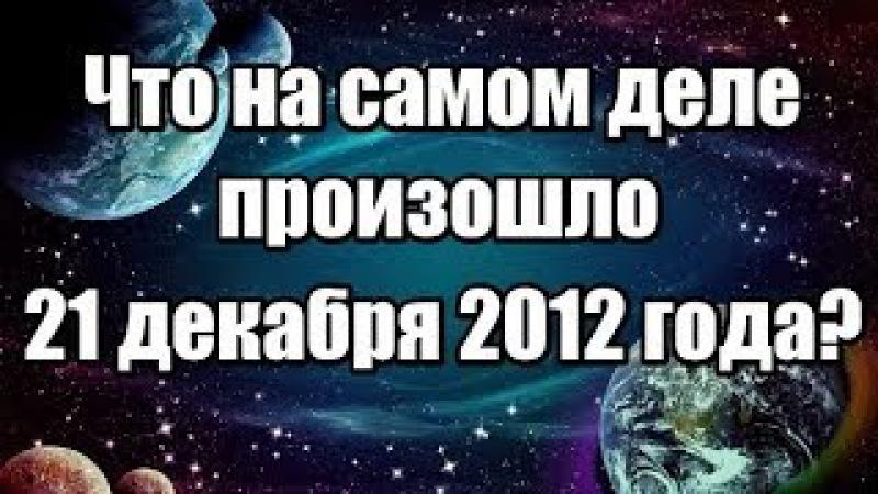 🔹Что на самом деле произошло 21 декабря 2012 года?