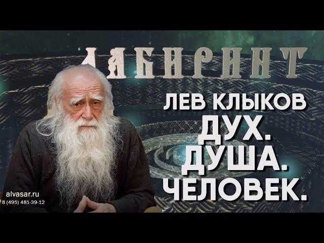 ЛАБИРИНТ Лев Клыков Дух Душа Человек