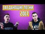 ТОП 10 ЗАЕДАЮЩИХ ПЕСЕН ОСЕНИ 2017