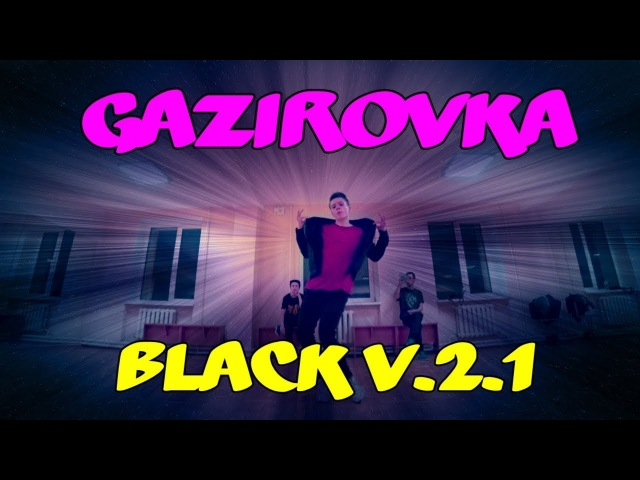 Танец под GAZIROVKA - Black v.2.1 (Танцы в моей кровати) | MadNass ft Boyko Beast KAPY