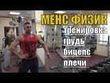 Подготовка Менс Физик. Тренировка грудь, трицепс и плечи. ПОЗИРОВАНИЕ