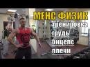 Подготовка Менс Физик Тренировка грудь трицепс и плечи ПОЗИРОВАНИЕ