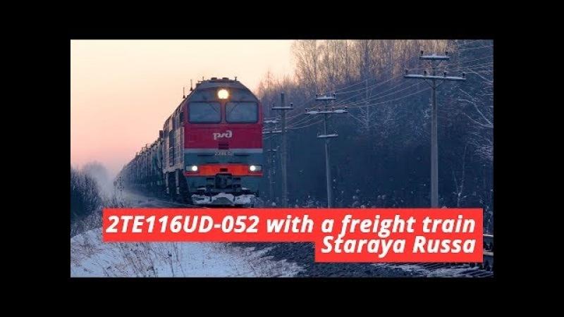 [RZD] 2TE116UD-052 with a freigh train, Staraya Russa