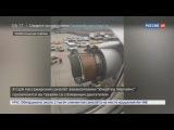 Новости на «Россия 24»  •  Самолет авиакомпании United Airlines приземлился на Гавайях с поврежденным двигателем