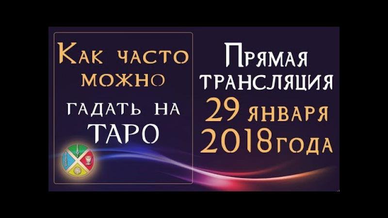 Как часто можно гадать на Таро Прямая трансляция 29 01 2018 в 19 00 Русская Школа Таро