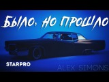 Alex Simons - Было, но прошло