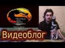 Видеоблог Некроса | Файтинги : нюансы боя с компьютером.