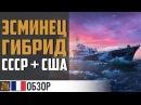 Эсминец Aigle Запоздалый обзор world of warships