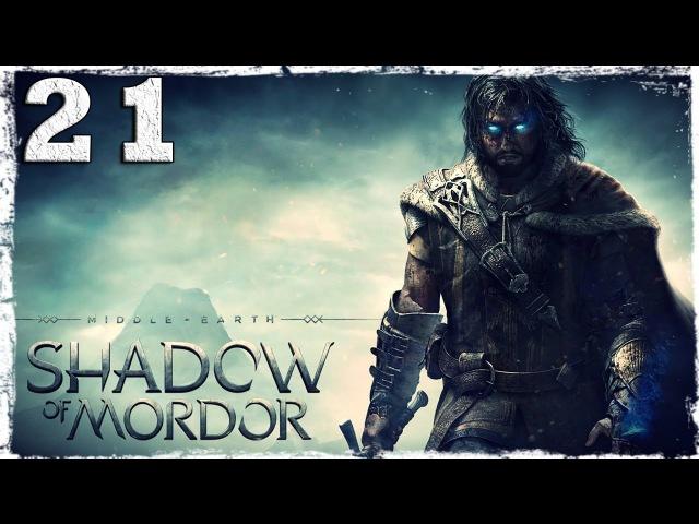 Middle-Earth: Shadow of Mordor. 21: Беглец.