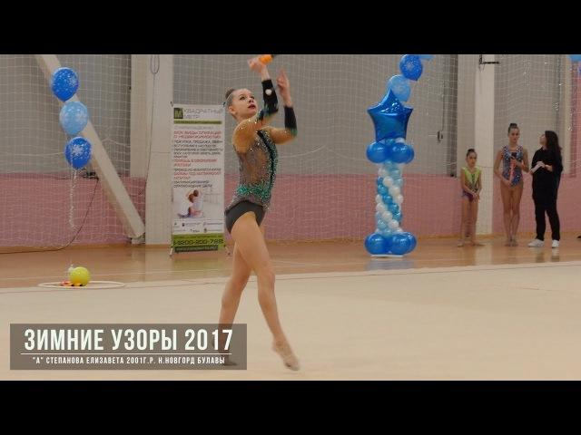 Степанова Елизавета 2001г.р. Н.Новгород булавы Художественная гимнастика Зимние Узоры 2017