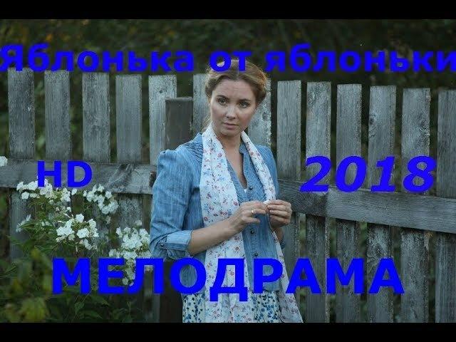 Яблочко от яблоньки Мелодрама фильм сериал 2018 HD