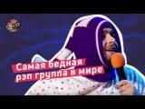 Самая бедная рэп группа в мире - Ветераны Космических Войск | Лига Смеха