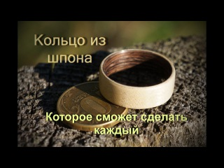 Кольцо из дерева, которое может сделать любой! rjkmwj bp lthtdf, rjnjhjt vj;tn cltkfnm k.,jq!