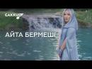 Нұржан Керменбаев Макпал Айта бермеші OST к фильму Zor