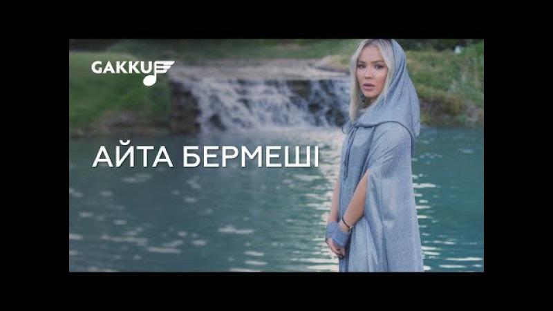 Нұржан Керменбаев Макпал - Айта бермеші (OST к фильму